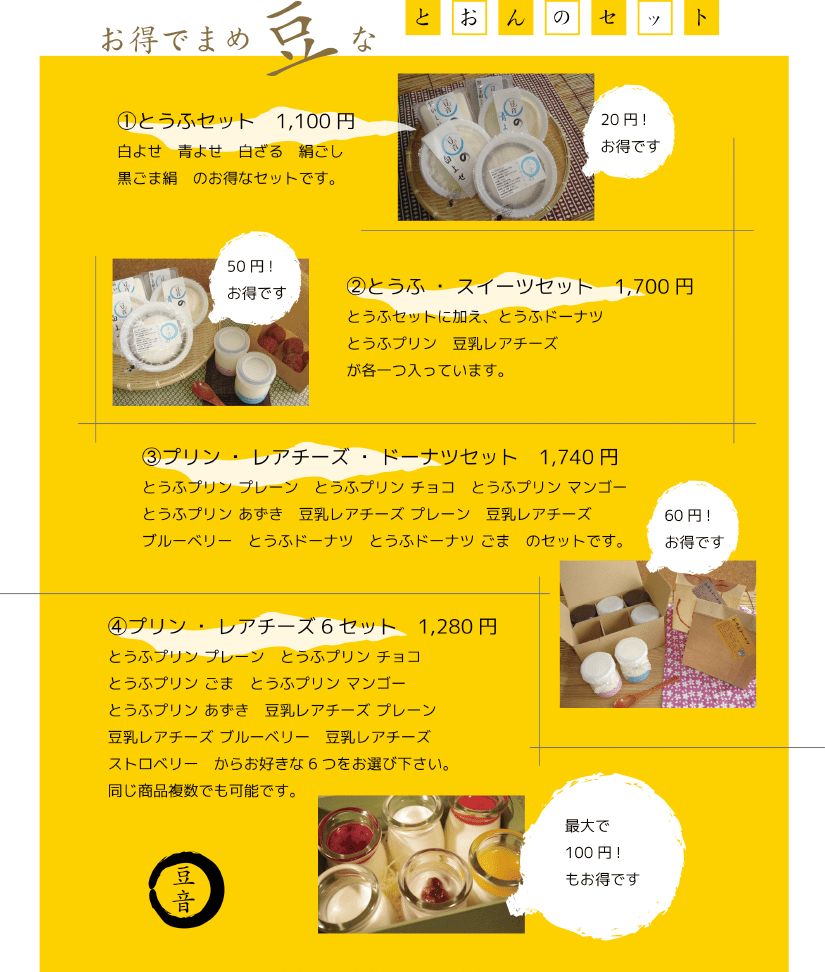web用セット商品一覧.png